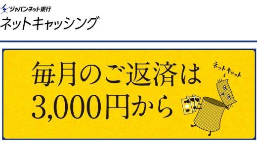 【銀行カードローン】ジャパンネット銀行カードローンの特徴まとめ