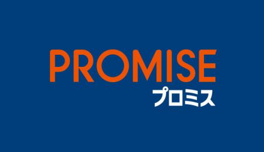 【消費者金融】プロミスの特徴まとめ