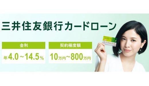 【銀行カードローン】三井住友銀行カードローンの特徴まとめ
